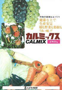 calmix